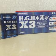 H・G・H 水素水